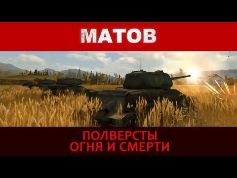 Матов Алексей - Полверсты огня и смерти