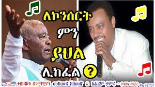 ተወዳጆቹ ድምፃዊያን ለኮንሰርት ምን ያህል ሊከፈል ነው? Ethiopian music Mahmoud Ahmed & Ephrem Tamiru Concert - June 2017