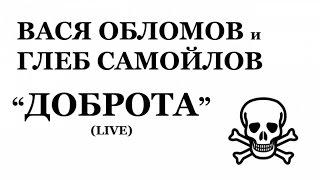 Вася Обломов и Глеб Самойлов - Доброта