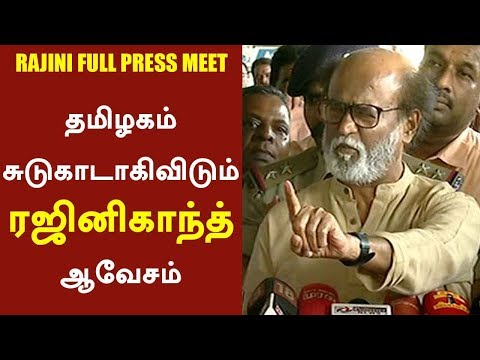 Watch Rajinikanth's furious talk during Press Meet | #Rajini #Sterlite #Thoothukudi thumbnail