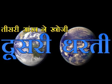 पृथ्वी की तीसरी आंख ने खोजी 'दूसरी धरती'  | Kepler-186f, the First Earth size Planet