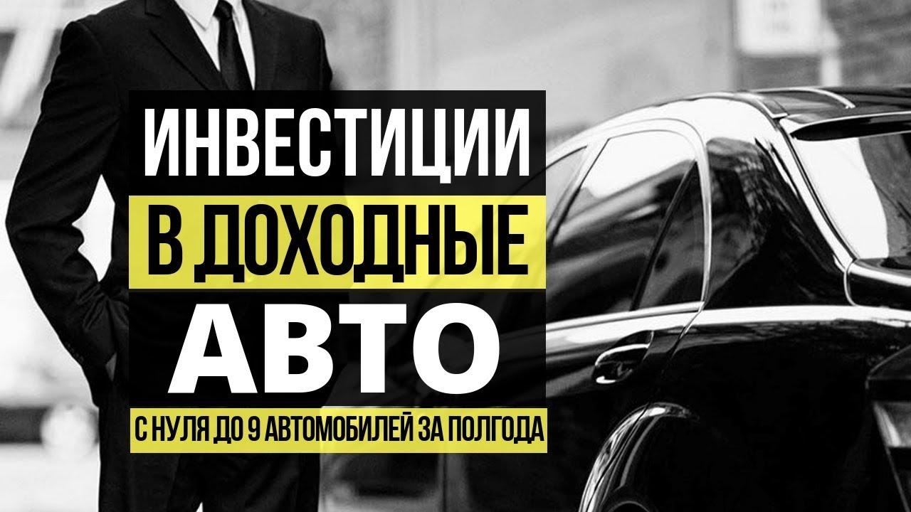 Бизнес на аренде авто в Смоленске с 0 до 9 авто за 6 месяцев: Павел Ковалев. Доходные автомобили
