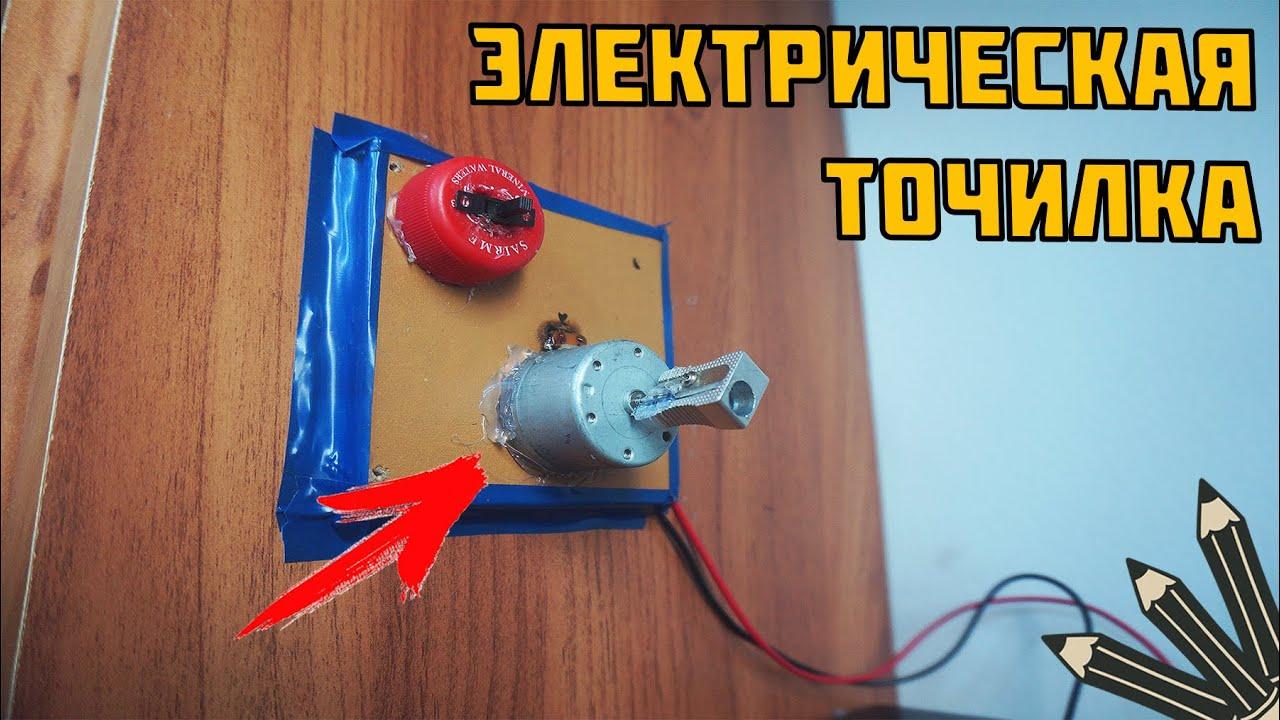 Как делать своими руками электричество