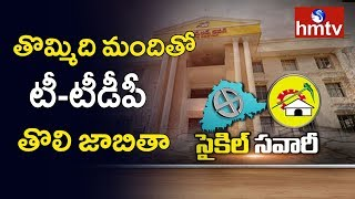 TTDP Released First List of Candidates For 9 Constituencies | Telangana Polls 2018 | hmtv