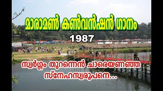 Maramon Convention Song 1987 (Swargam Thurannen Chareyananja)