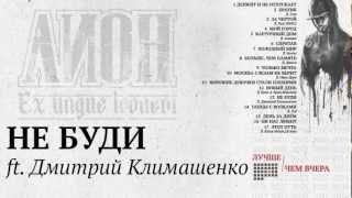 Лион ft. Дмитрий Климашенко - Не буди
