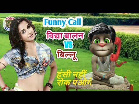 विद्या बालन VS बिल्लू कॉमेडी। Vidya Balan Funny Call Talking Tom। Vidya Balan Songs