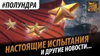 #полундра: настоящие испытания[World of Warships]