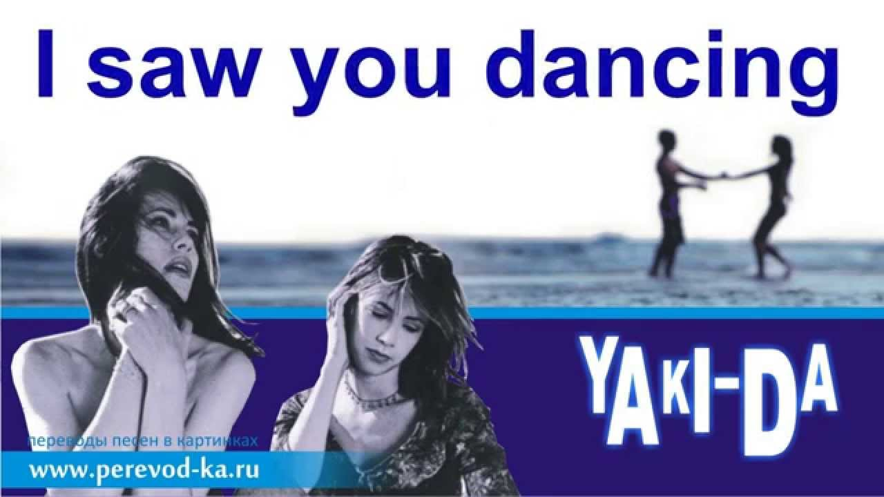 Sink \\ sink - i saw you dancing