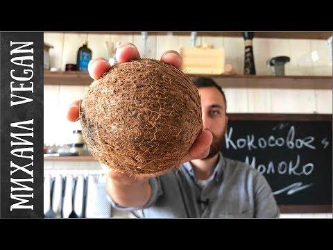 КОКОСОВОЕ МОЛОКО| Михаил Vegan | COCONUT MILK
