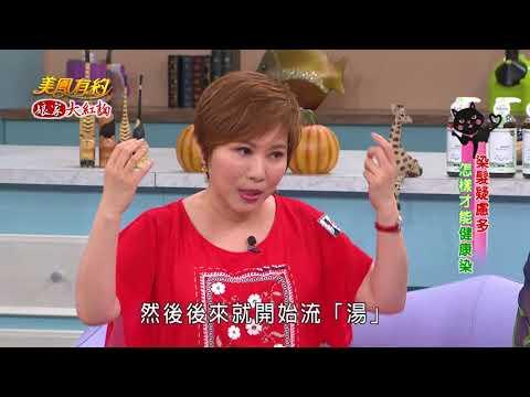 台綜-美鳳有約-EP 702 養護健康烏黑秀髮 輕鬆跟白髮說掰掰(梁佑南、全嘉莉、小珊)