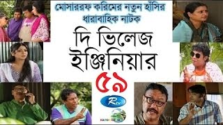 Bangla natok the village engineer 59 | village engineer pat 59 | Mosharraf Karim | Salauddin Lavlu