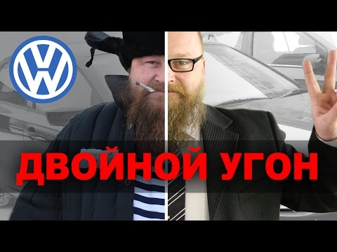 VW Тигуан. Двойной угон народного автомобиля.