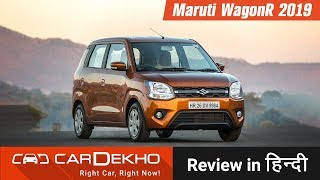New Maruti Wagon R 2019 Review in Hindi | More Practical, More Powerful | CarDekho.com