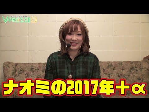 パチスロ【インタビュー】ナオミの2017年+α