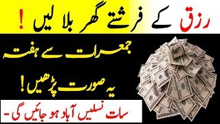 Wazifa For Rich | Wazifa For Money Islam Advisor