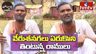 Village Ramulu Comedy | Peanuts Health Benefits | Jordar Ramulu | hmtv