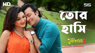 Tor Hashi Jeno | Asif Akbar | Purnodoirgho Prem Kahini 2 | Bengali Movie Song | Shakib | Joya Ahsan.