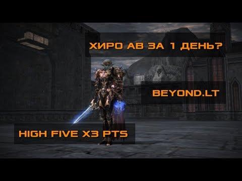 ХИРО АВ ЗА 1 ДЕНЬ??? | BEYOND.LT X3 HIGH FIVE LINEAGE 2