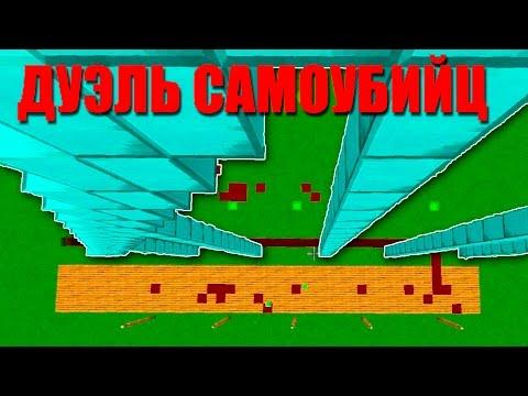 Дуэль Самоубийц! Новая мини игра!