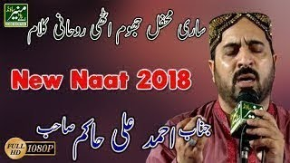 Ahmed Ali Hakim New Naat Kalam 2018