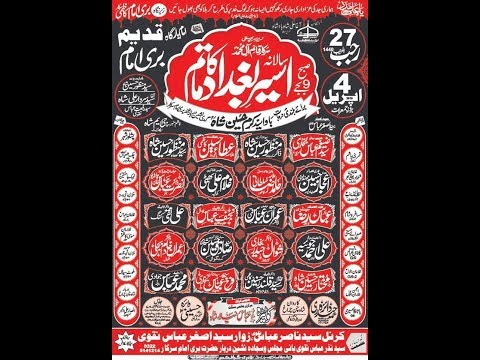 Live Majlis 27 Rajab 2019 Bari Imam Islamabad