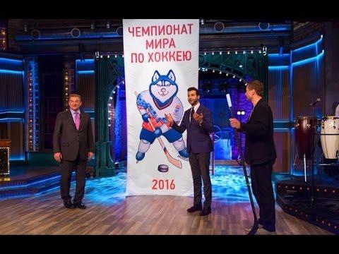 Вечерний Ургант. Презентация талисмана Чемпионата Мира по хоккею 2016