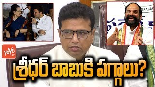 Sridhar Babu As Telangana Congress New TPCC Chief? | Uttam Kumar Reddy | #Revanth | Komatireddy