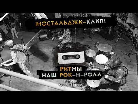 Ритмы - Наш Рок-н-Ролл (Ностальджи-Клип)