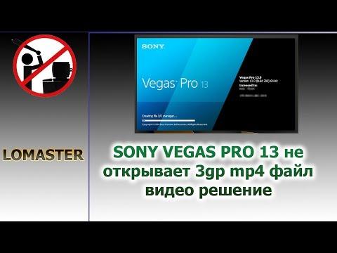 Почему sony vegas pro 13 не открывает видео
