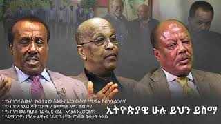 Exclusive:  Hiber Presents Dr Dima Negewo, Major Dawit Woldegiorgis, Dr Getachew Begashaw