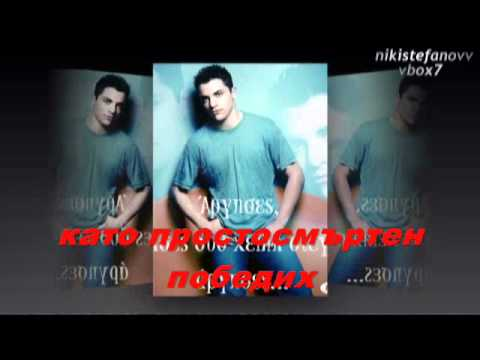 Kostas Doksas-Pou Na Kripseis Tetoia Agapi - bulgarian translation