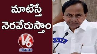 CM KCR Speaks On Govt Employees PRC | Cabinet Meet
