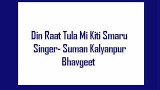 Din Raat Tula Mi Kiti Smaru- Suman Kalyanpur, Bhavgeet