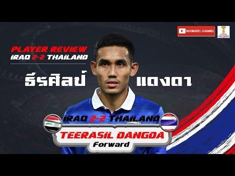 Teerasil Dangda(ธีรศิลป์ แดงดา) Forward  | World Cup2018 Iraq 2-2 Thailand