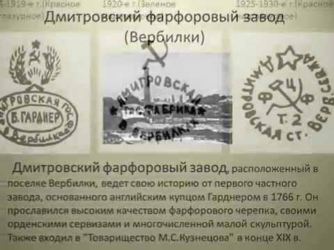 Клейма советских фарфоровых заводов