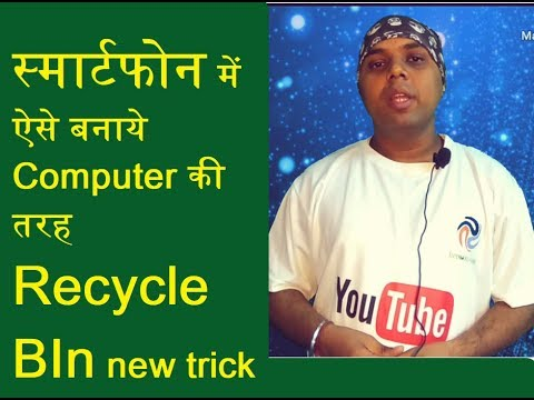dumpster app/how to make smartphone recycle bin like a computer new latest trick 2017 in hindi