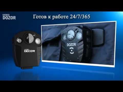 Обзорный 3D - ролик про персональные видеорегистраторы ДОЗОР-77