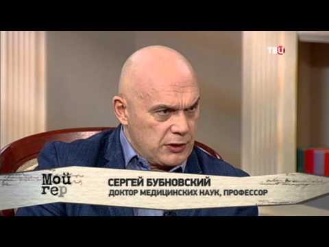 Сергей Бубновский. Мой герой