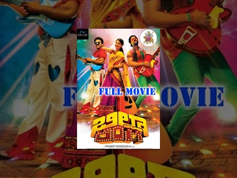 Billa Ranga || 2014 || Telugu Full Movie || Full Hd 1080p.. video