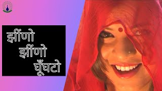 झींणो-झींणो घूँघटो | Jheeno Jheeno Ghunghato Uthao Kyun Na Raj | Rajasthani Marwari Songs 2016