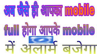 Bettery alarm kaise lagaye by trick hit channel