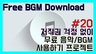 [무료 BGM/음악] #20 Halcyonic Falcon X - Searching [Free Download]