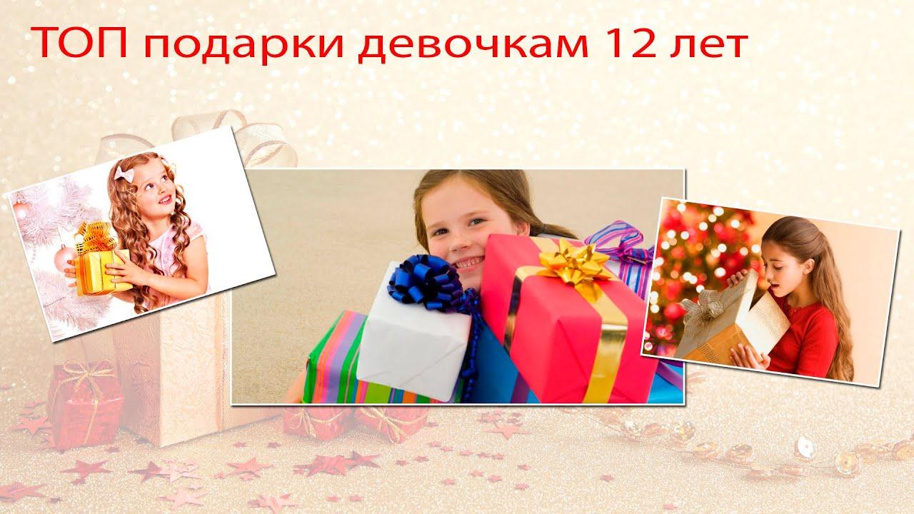 Подарок на день рождения 12 лет 50