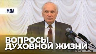 Вопросы духовной жизни (МПДА, 2016.03.06) — Осипов А.И.