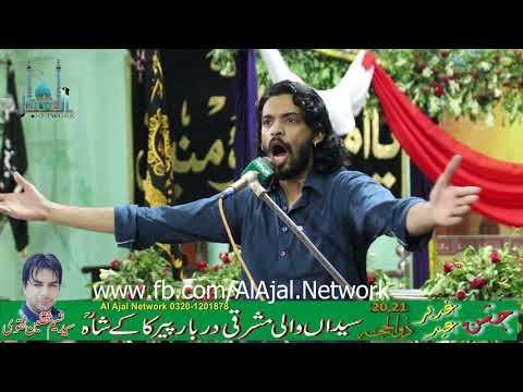 Zakir Kamran Abbas BA 1st sep 2018 Jashan Eid e Ghadeer Syedan Wali Mashraqi