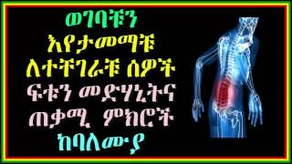 Sheger Fm-  Sheger Fm- Tips to Relieve Back Pain