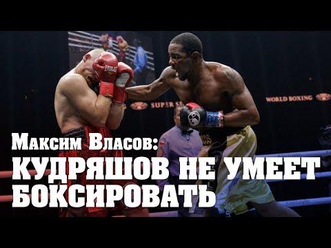 Максим Власов: Злорадства нет. Мне жаль Кудряшова