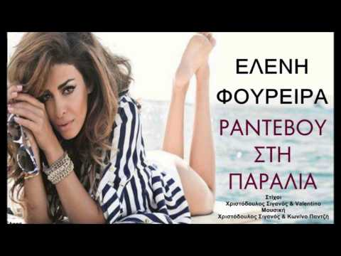Eleni Foureira ~ Rantevou Sti Paralia (new song 2013) SUMMER HIT