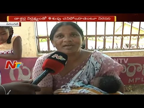 Newborn Baby Lost His Life Due To Doctor's Negligence At Warangal Govt Hospital | NTV